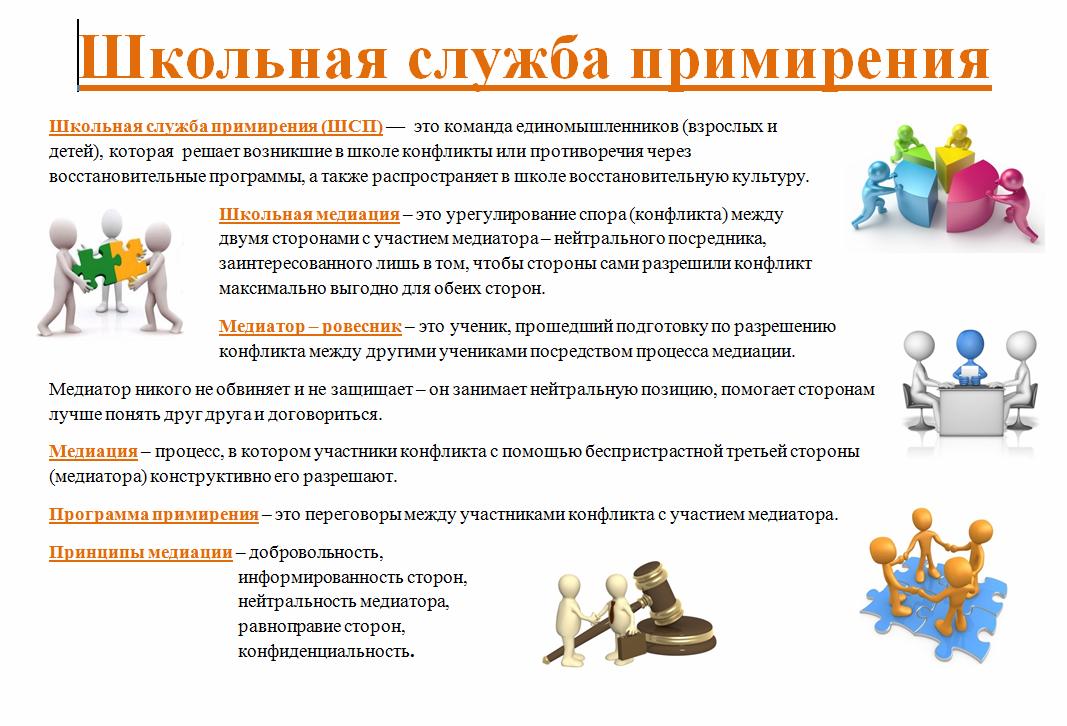 Картинки для стенда комиссии по примирению