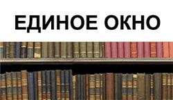 Единое окно доступа к информационным ресурсам